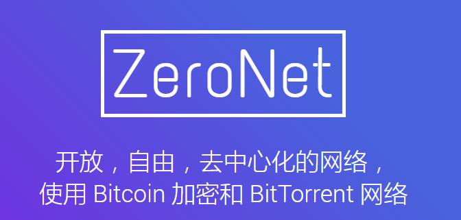 ZeroNet.png